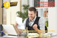 柔佛有执照的贷款公司 Lupin Resources Malaysia SDN BHD 您金钱资源的供应商 古来 柔佛 马来西亚 个人贷款 商业贷款 低利息抵押代款 经济 A01-56
