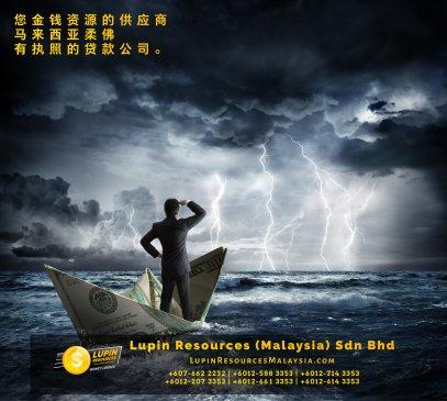 柔佛有执照的贷款公司 Lupin Resources Malaysia SDN BHD 您金钱资源的供应商 古来 柔佛 马来西亚 个人贷款 商业贷款 低利息抵押代款 经济 A01-07