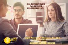 柔佛有执照的贷款公司 Lupin Resources Malaysia SDN BHD 您金钱资源的供应商 古来 柔佛 马来西亚 个人贷款 商业贷款 低利息抵押代款 经济 A01-73