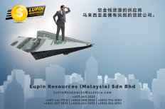 柔佛有执照的贷款公司 Lupin Resources Malaysia SDN BHD 您金钱资源的供应商 古来 柔佛 马来西亚 个人贷款 商业贷款 低利息抵押代款 经济 A01-74