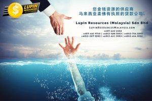 柔佛有执照的贷款公司 Lupin Resources Malaysia SDN BHD 您金钱资源的供应商 古来 柔佛 马来西亚 个人贷款 商业贷款 低利息抵押代款 经济 A01-75
