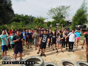 Peace Fellowship Youth Camp 2018 Who Are You 和平团契 2018 年少年生活营 你是谁 A002-008