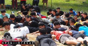Peace Fellowship Youth Camp 2018 Who Are You 和平团契 2018 年少年生活营 你是谁 A002-021