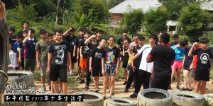 Peace Fellowship Youth Camp 2018 Who Are You 和平团契 2018 年少年生活营 你是谁 A002-023
