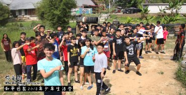 Peace Fellowship Youth Camp 2018 Who Are You 和平团契 2018 年少年生活营 你是谁 A002-024