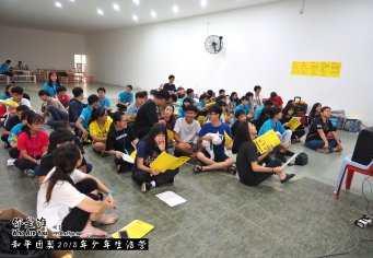 Peace Fellowship Youth Camp 2018 Who Are You 和平团契 2018 年少年生活营 你是谁 A001-007