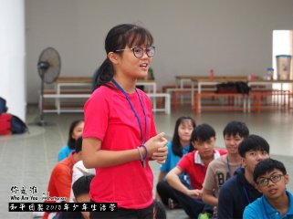 Peace Fellowship Youth Camp 2018 Who Are You 和平团契 2018 年少年生活营 你是谁 A001-011