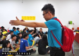 Peace Fellowship Youth Camp 2018 Who Are You 和平团契 2018 年少年生活营 你是谁 A001-012