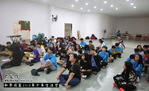 Peace Fellowship Youth Camp 2018 Who Are You 和平团契 2018 年少年生活营 你是谁 A001-014