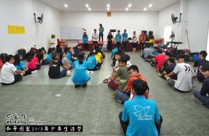 Peace Fellowship Youth Camp 2018 Who Are You 和平团契 2018 年少年生活营 你是谁 A001-019