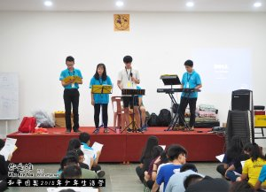Peace Fellowship Youth Camp 2018 Who Are You 和平团契 2018 年少年生活营 你是谁 A001-032