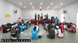 Peace Fellowship Youth Camp 2018 Who Are You 和平团契 2018 年少年生活营 你是谁 A001-033