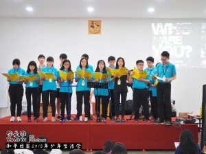 Peace Fellowship Youth Camp 2018 Who Are You 和平团契 2018 年少年生活营 你是谁 A001-037