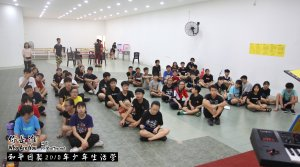 Peace Fellowship Youth Camp 2018 Who Are You 和平团契 2018 年少年生活营 你是谁 A001-038
