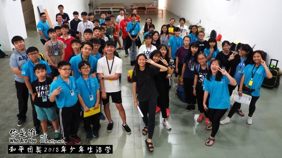Peace-Fellowship-Youth-Camp-2018-Who-Are-You-和平团契-2018-年少年生活营-你是谁-A001-002-1.jpg