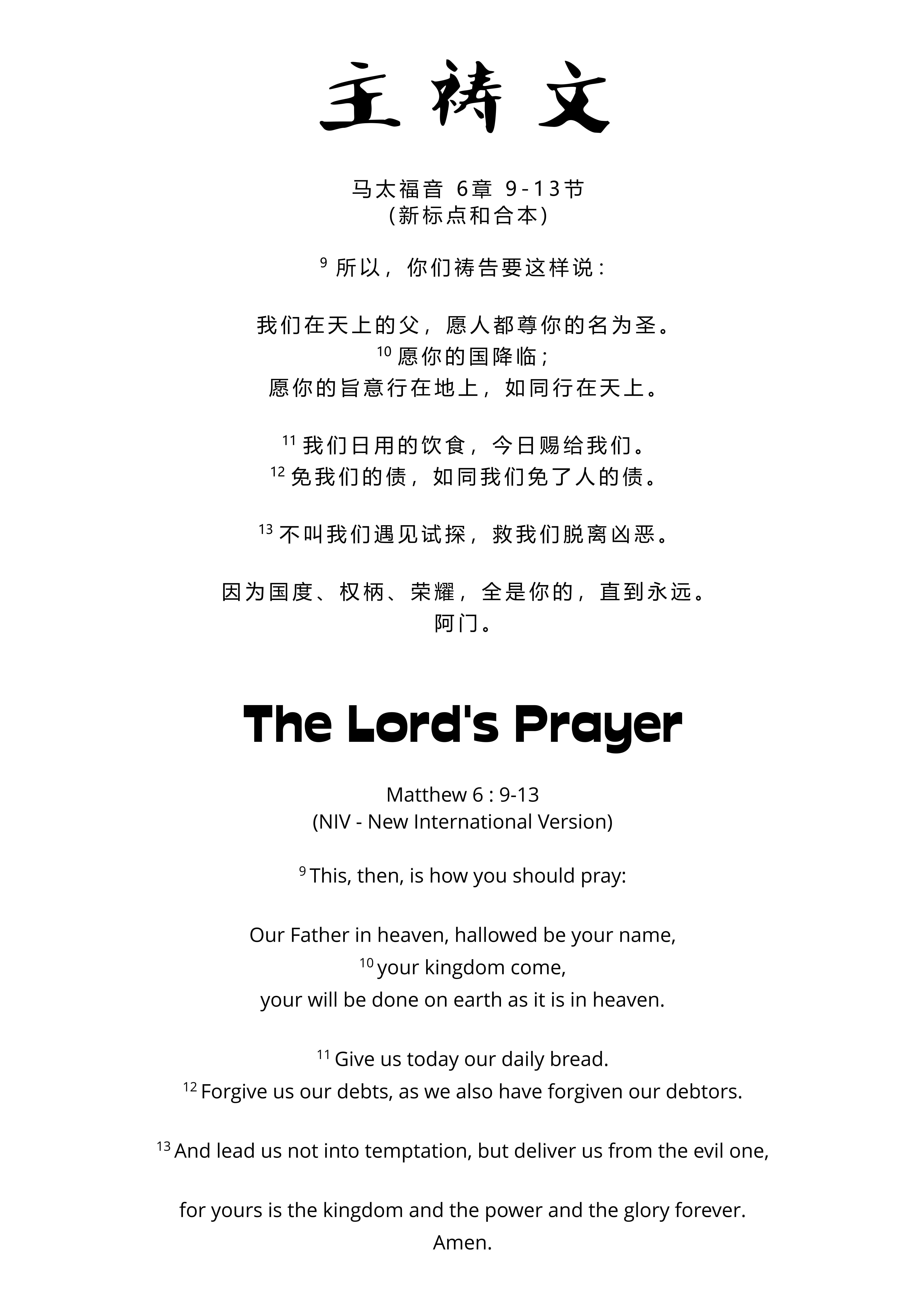 主祷文 The Lord's Prayer - 5000px