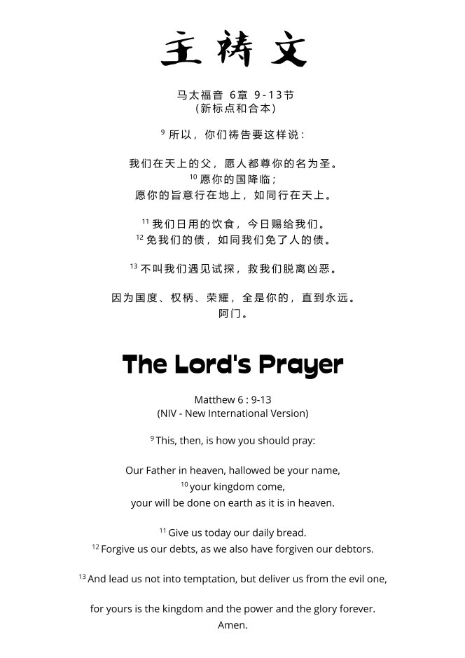 主祷文 The Lord's Prayer - 5000px