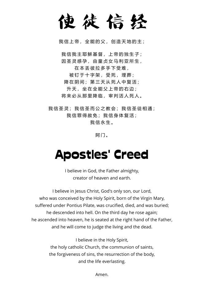 使徒信经 Apostles' Creed - 5000px