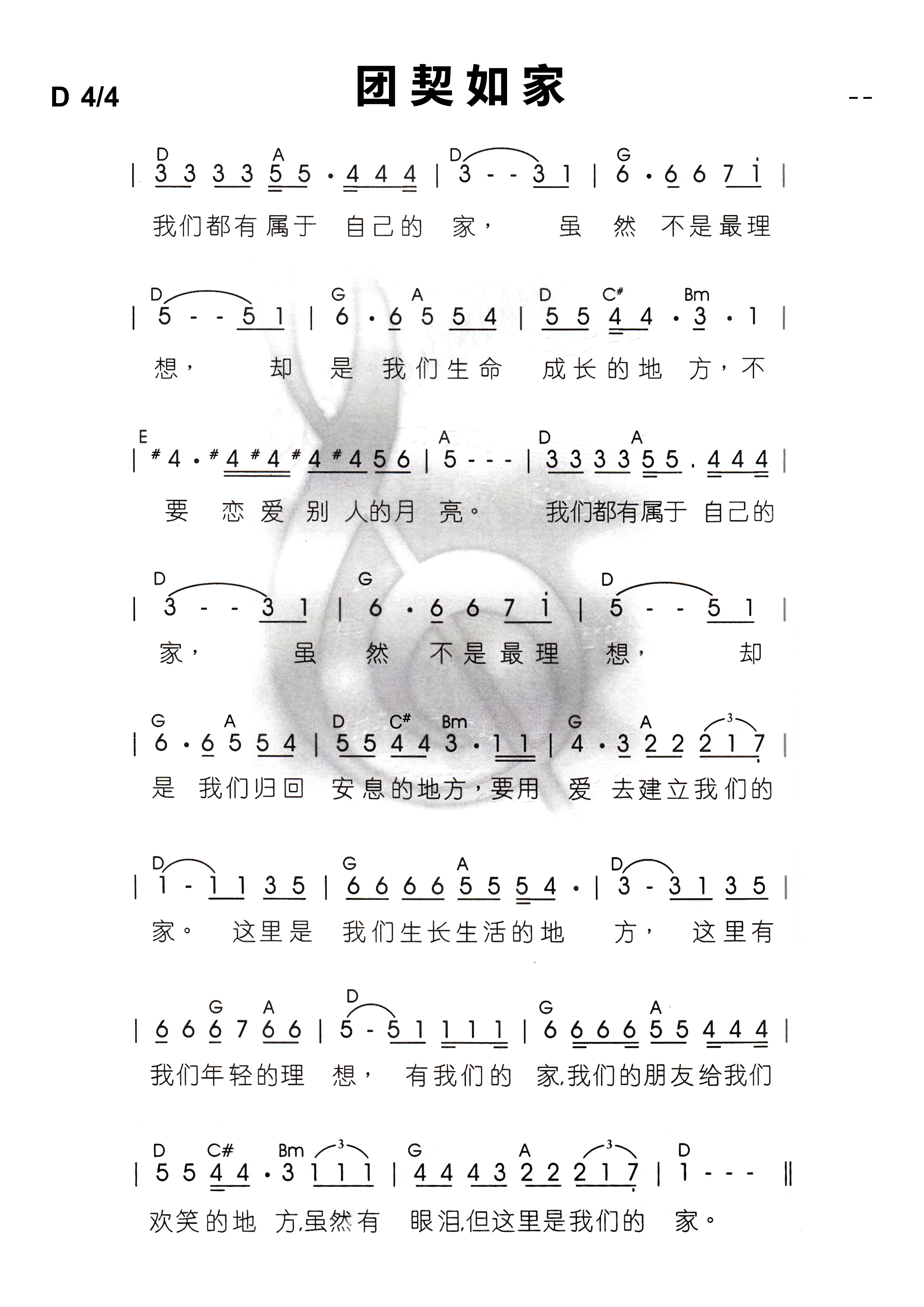 诗歌 - 团契如家 - 5000px.jpg