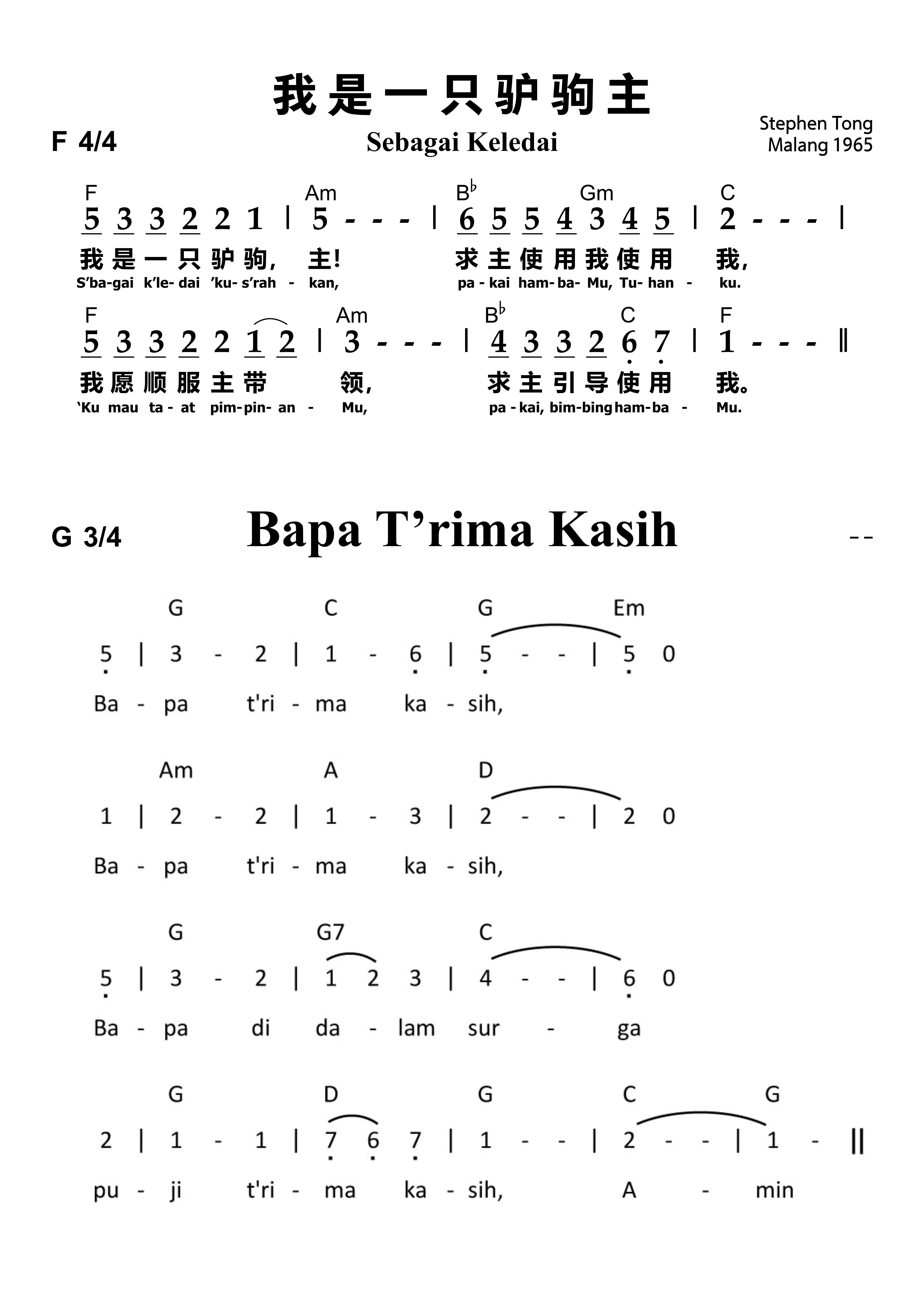 诗歌 - 我是一只驴驹主 Sebagai Keledai 和 Bapa Trima Kasih - 5000px