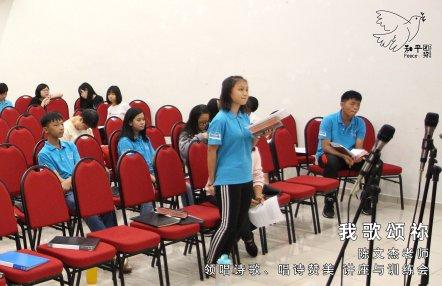 《我歌颂祢》15 Mar 19 (星期五) - 陈文杰老师 - 领唱诗歌、唱诗赞美 讲座与训练会。和平团契 Peace Fellowship A030