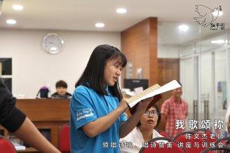 《我歌颂祢》15 Mar 19 (星期五) - 陈文杰老师 - 领唱诗歌、唱诗赞美 讲座与训练会。和平团契 Peace Fellowship A031