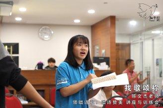 《我歌颂祢》15 Mar 19 (星期五) - 陈文杰老师 - 领唱诗歌、唱诗赞美 讲座与训练会。和平团契 Peace Fellowship A032