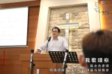 《我歌颂祢》15 Mar 19 (星期五) - 陈文杰老师 - 领唱诗歌、唱诗赞美 讲座与训练会。和平团契 Peace Fellowship A037