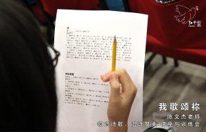 《我歌颂祢》15 Mar 19 (星期五) - 陈文杰老师 - 领唱诗歌、唱诗赞美 讲座与训练会。和平团契 Peace Fellowship A007