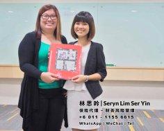 林思吟 Seryn Lim Ser Yin 马来西亚柔佛 保险代理 寿险服务 财务规划 与 财务风险管理 峇株巴辖-新山-士古来-士乃-麻坡-居銮-昔加末-丰盛港 A001-16