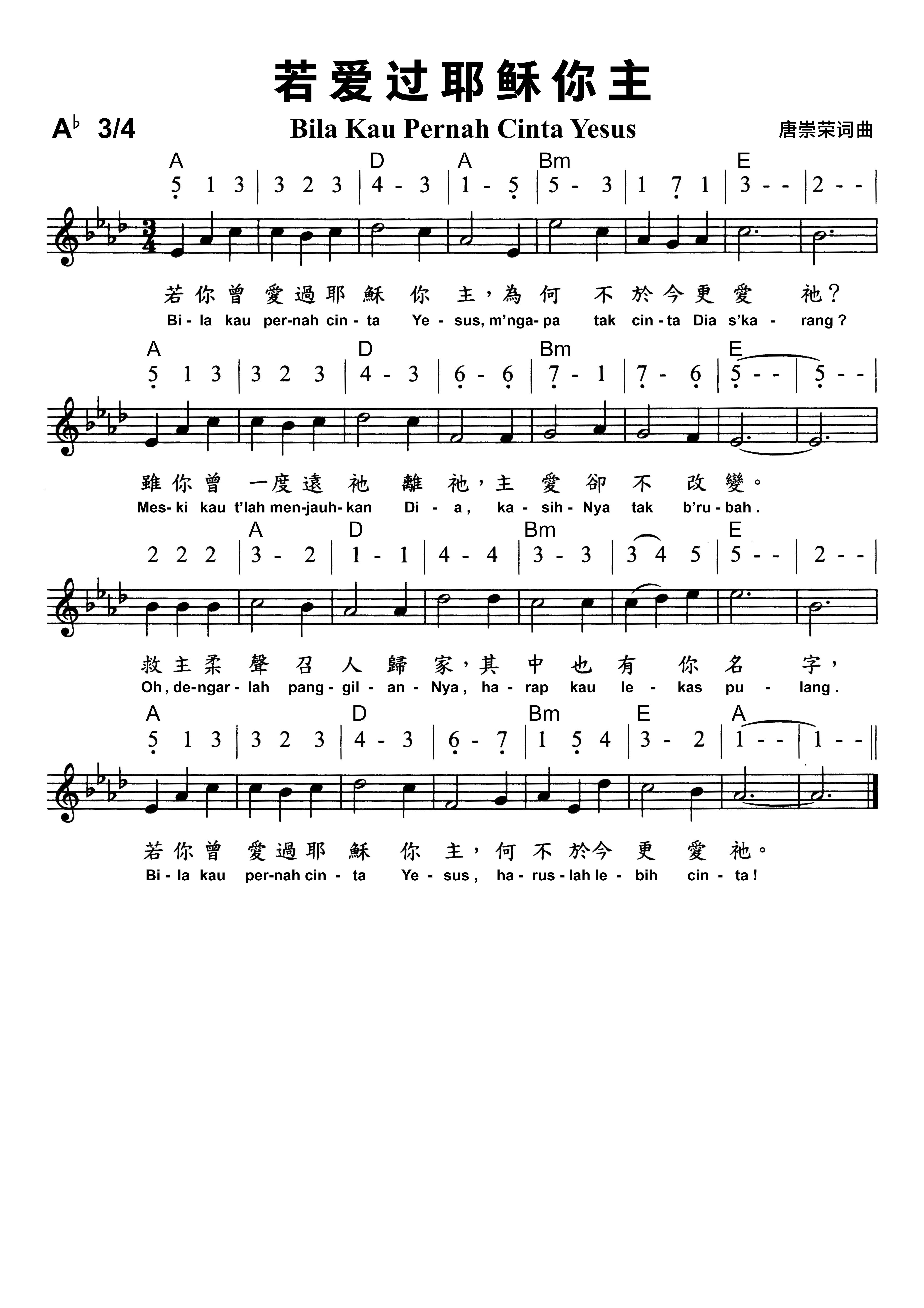 诗歌 - 若爱过耶稣你主 - Bila Kau Pernah Cinta Yesus - 5000px