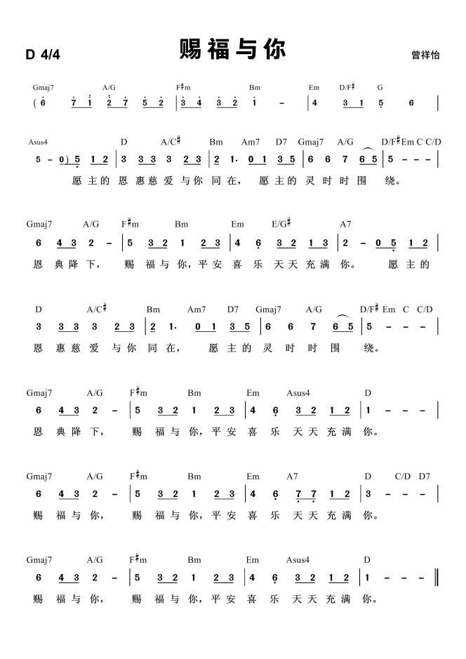 诗歌 - 赐福与你 - 5000px