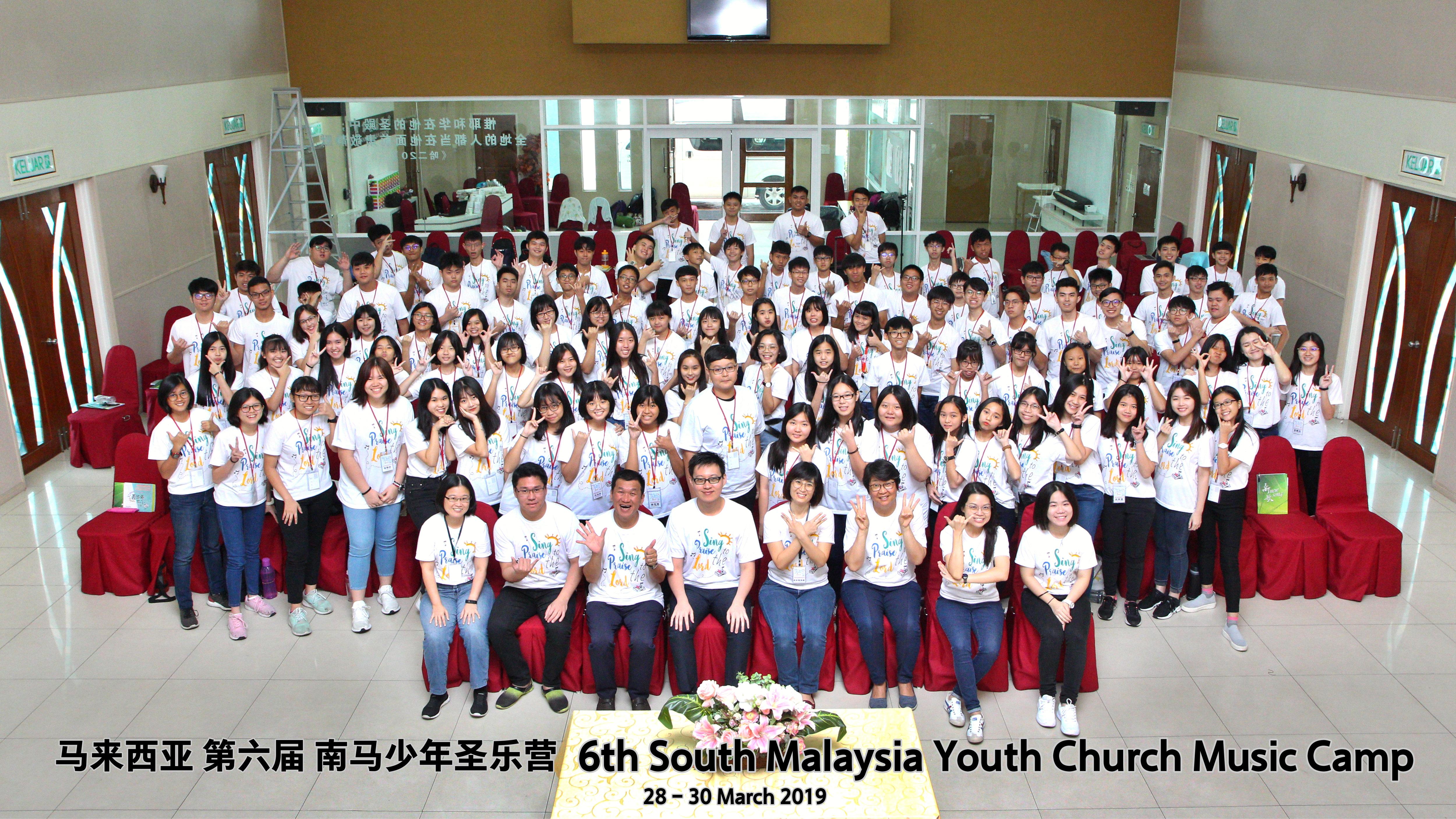 马来西亚 第六届 南马少年圣乐营 6th South Malaysia Youth Church Music Camp A01-001.jpg