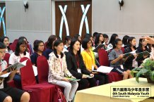 马来西亚 第六届南马少年圣乐营 6th South Malaysia Youth Church Music Camp A04-006