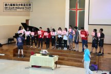 马来西亚 第六届南马少年圣乐营 6th South Malaysia Youth Church Music Camp B01-018