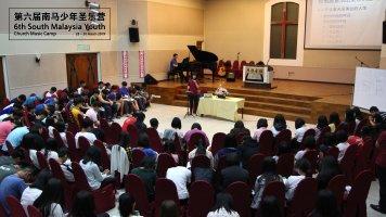 马来西亚 第六届南马少年圣乐营 6th South Malaysia Youth Church Music Camp B02-011马来西亚 第六届南马少年圣乐营 6th South Malaysia Youth Church Music Camp B02-011