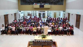 马来西亚 第六届南马少年圣乐营 6th South Malaysia Youth Church Music Camp B02-024