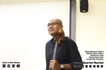 String Quartet Recital Arts in Our Home Batu Pahat Johor Malaysia 弦乐四重奏演奏会 艺在家乡 峇株巴辖 柔佛 马来西亚 A005