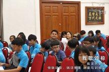 我歌颂祢2-陈文杰老师-领唱诗歌-唱诗赞美-讲座与训练会-Johor Batu Pahat 和平团契 少年团聚会-Peace Fellowship A01-09