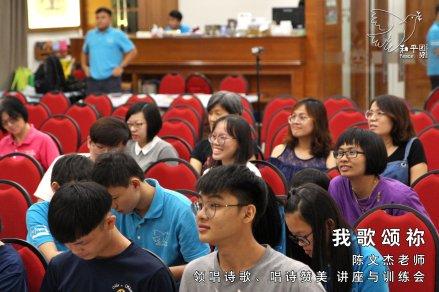 我歌颂祢2-陈文杰老师-领唱诗歌-唱诗赞美-讲座与训练会-Johor Batu Pahat 和平团契 少年团聚会-Peace Fellowship A01-14