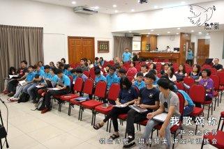 我歌颂祢2-陈文杰老师-领唱诗歌-唱诗赞美-讲座与训练会-Johor Batu Pahat 和平团契 少年团聚会-Peace Fellowship A01-21