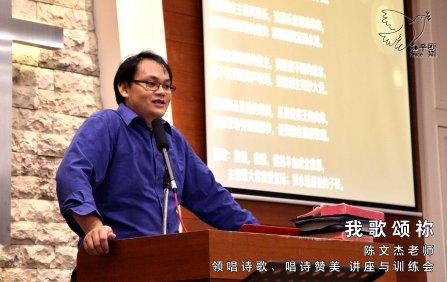 我歌颂祢2-陈文杰老师-领唱诗歌-唱诗赞美-讲座与训练会-Johor Batu Pahat 和平团契 少年团聚会-Peace Fellowship A01-24