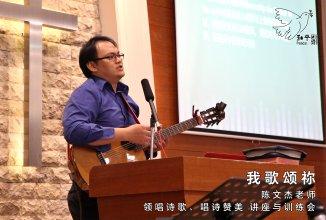 我歌颂祢2-陈文杰老师-领唱诗歌-唱诗赞美-讲座与训练会-Johor Batu Pahat 和平团契 少年团聚会-Peace Fellowship A01-29