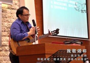 我歌颂祢2-陈文杰老师-领唱诗歌-唱诗赞美-讲座与训练会-Johor Batu Pahat 和平团契 少年团聚会-Peace Fellowship A01-30