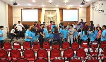 我歌颂祢2-陈文杰老师-领唱诗歌-唱诗赞美-讲座与训练会-Johor Batu Pahat 和平团契 少年团聚会-Peace Fellowship A01-31