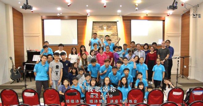 我歌颂祢2-陈文杰老师-领唱诗歌-唱诗赞美-讲座与训练会-Johor Batu Pahat 和平团契 少年团聚会-Peace Fellowship A01-32