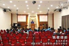 我歌颂祢2-陈文杰老师-领唱诗歌-唱诗赞美-讲座与训练会-Johor Batu Pahat 和平团契 少年团聚会-Peace Fellowship A01-06