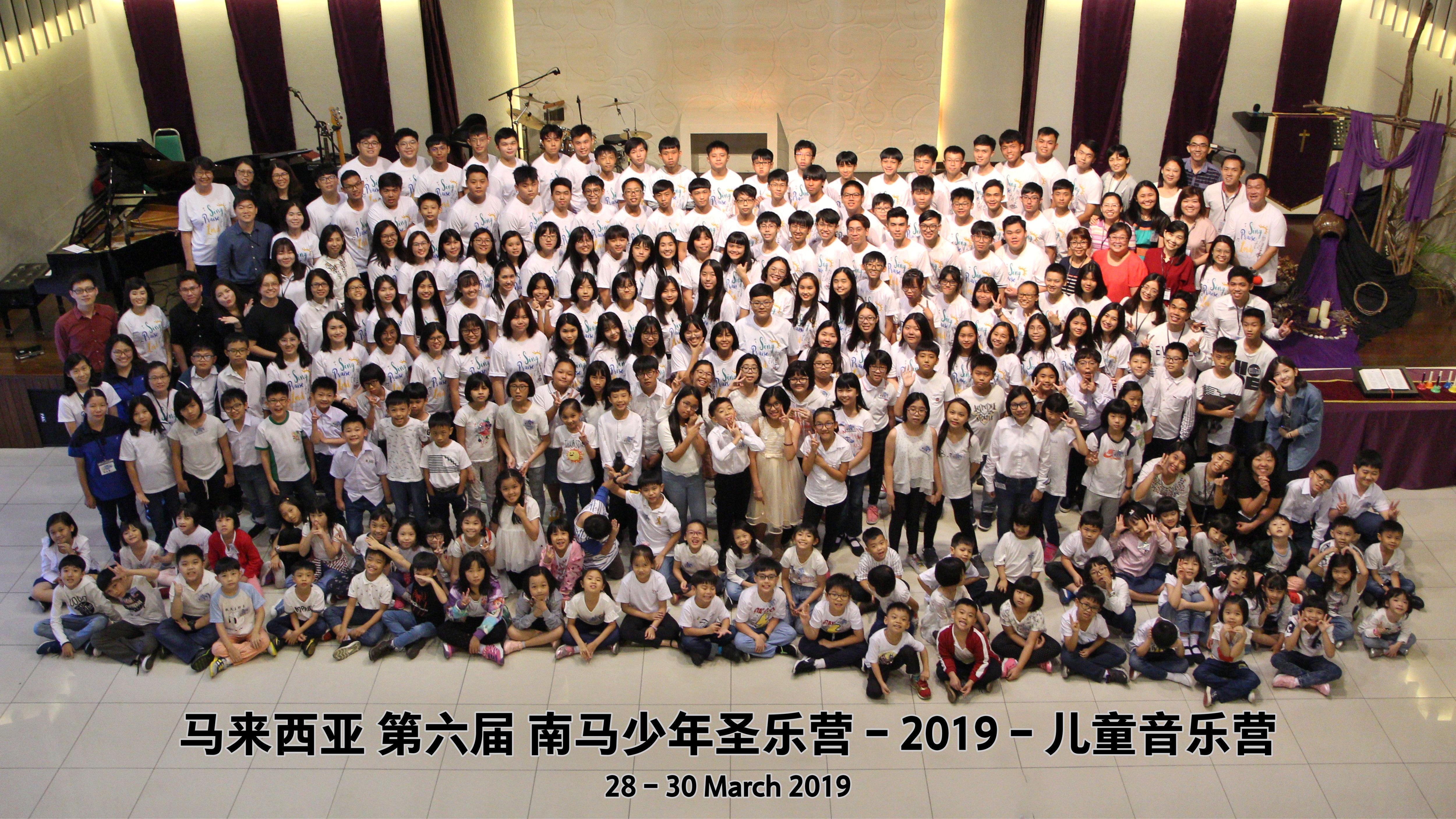 音为你 马来西亚 南马 少儿迷你音乐会 2019 儿童音乐营 马来西亚 第六届 南马少年圣乐营 6th South Malaysia Youth Church Music Camp A01-001