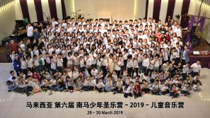 音为你 马来西亚 南马 少儿迷你音乐会 2019 儿童音乐营 马来西亚 第六届 南马少年圣乐营 6th South Malaysia Youth Church Music Camp A01-002