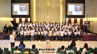音为你 马来西亚 南马 少儿迷你音乐会 2019 儿童音乐营 马来西亚 第六届 南马少年圣乐营 6th South Malaysia Youth Church Music Camp A01-008